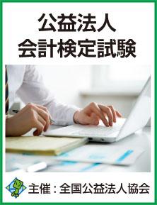 公益法人会計検定試験/全国公益法人協会